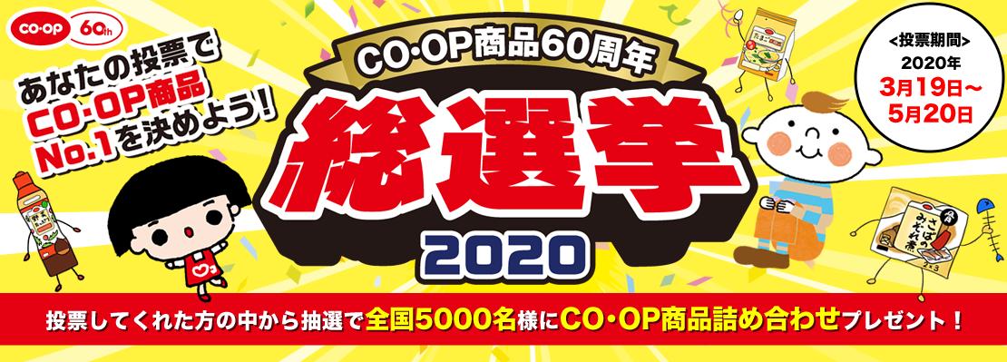 コープ商品60周年総選挙2020