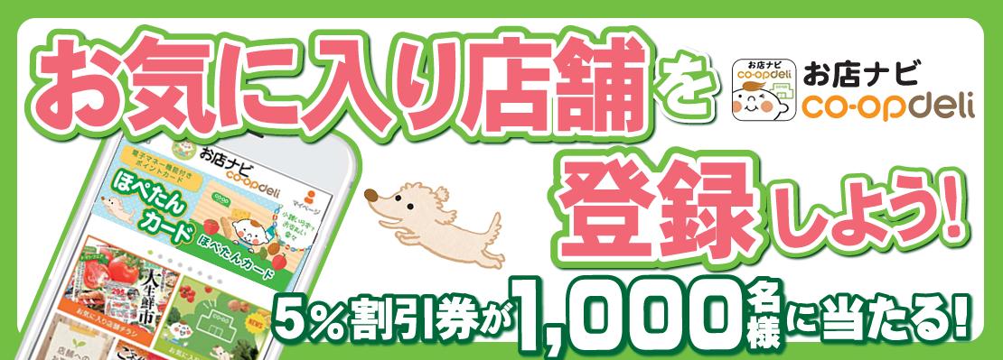 コープのお店アプリ「お店ナビコープデリ」お気に入り店舗登録キャンペーン