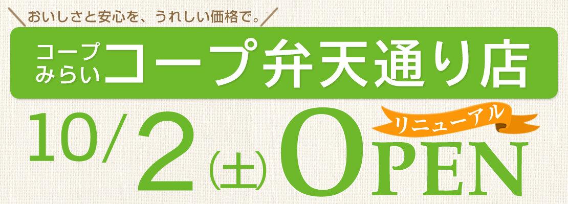 コープ弁天通り店(東京都国分寺市)リニューアルオープン!