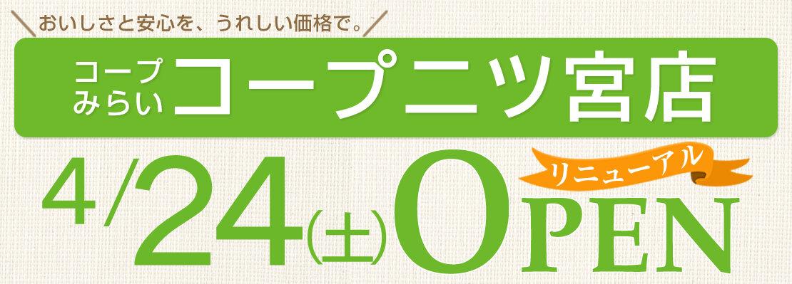 コープ二ツ宮店(埼玉県上尾市)リニューアルオープン!
