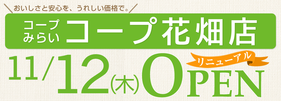 コープみらいコープ花畑店 11月12日(木曜)リニューアルオープン