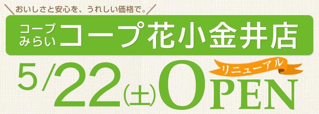 コープ花小金井店(東京都小平市)リニューアルオープン!