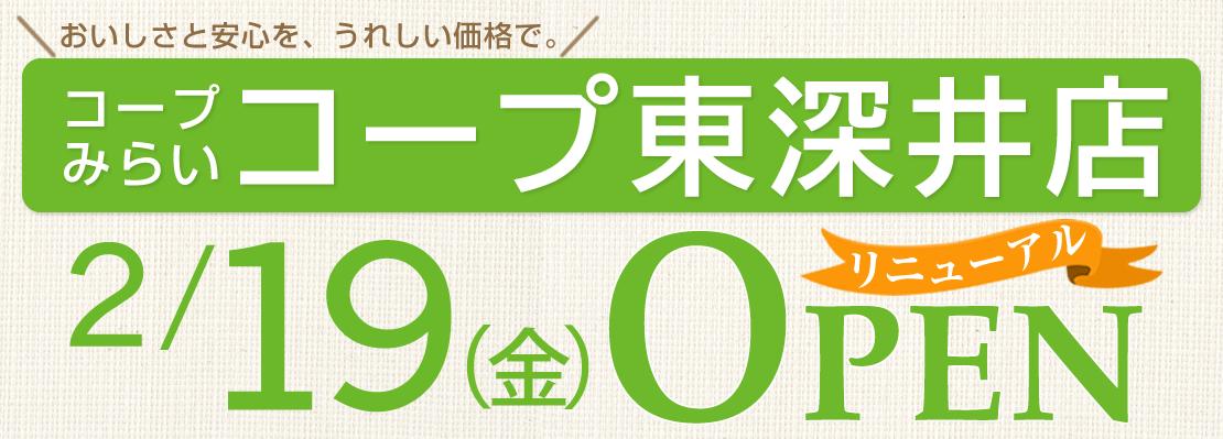 コープ東深井店(千葉県流山市)リニューアルオープン!