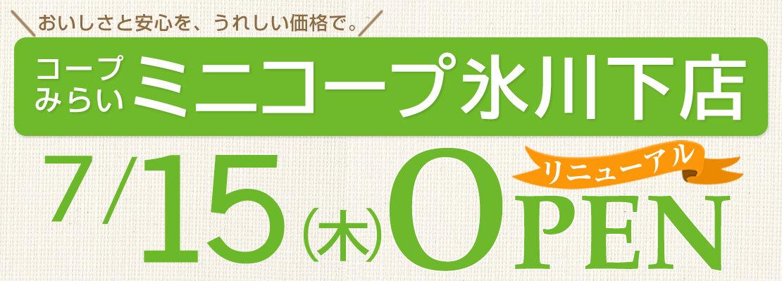 ミニコープ氷川下店(東京都文京区)リニューアルオープン! ミニコープ巣鴨店協賛