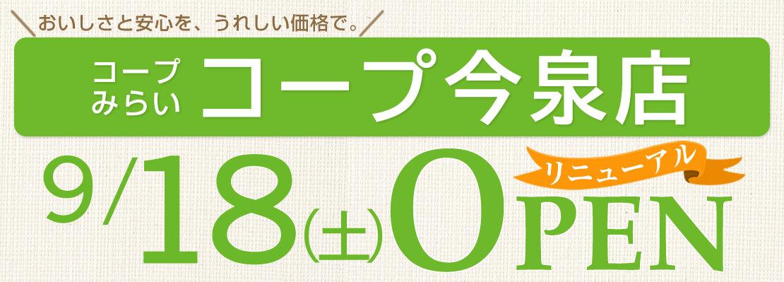 コープ今泉店(埼玉県上尾市)リニューアルオープン!