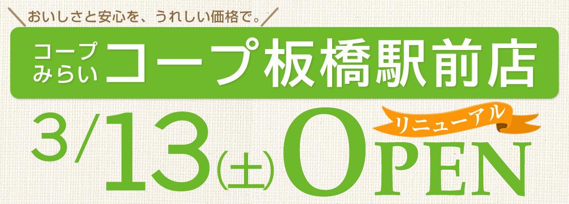 コープ板橋駅前店(東京都板橋区)リニューアルオープン!