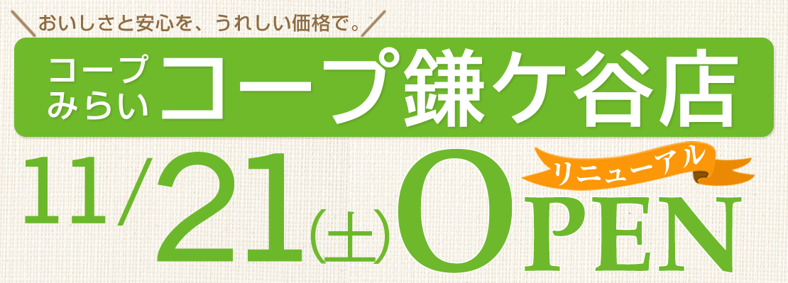 コープみらいコープ鎌ケ谷店 11月21日(土曜)リニューアルオープン