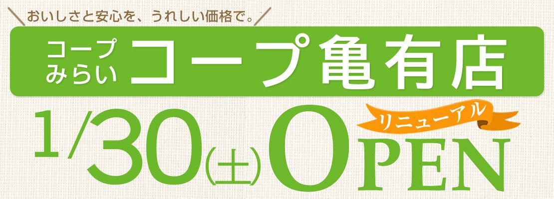 コープ亀有店(東京都葛飾区)リニューアルオープン!