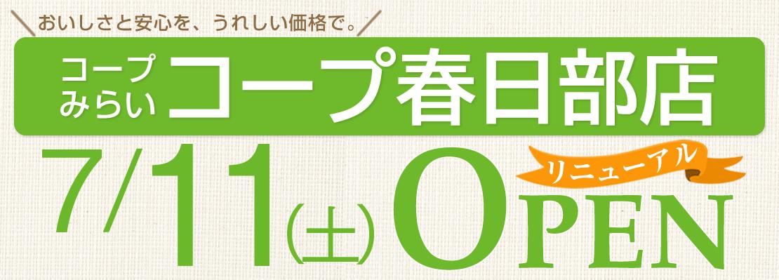 コープ春日部店 7月11日(土曜)リニューアルオープン