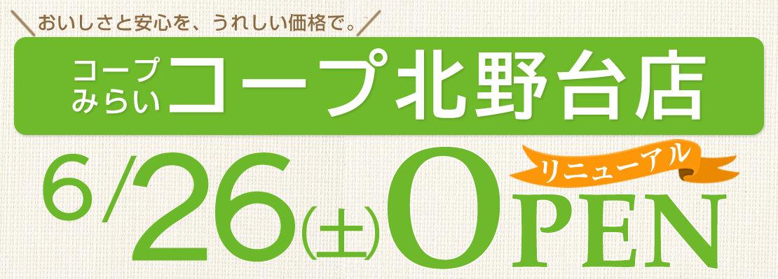 コープ北野台店(東京都八王子市)リニューアルオープン!