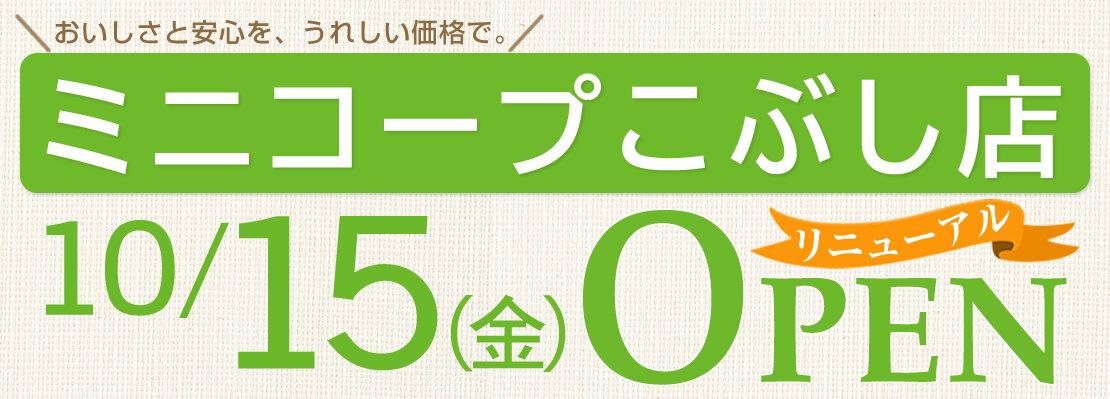 ミニコープこぶし店(埼玉県所沢市)リニューアルオープン!