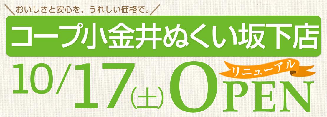 コープみらいコープ小金井ぬくい坂下店 10月17日(土曜)リニューアルオープン