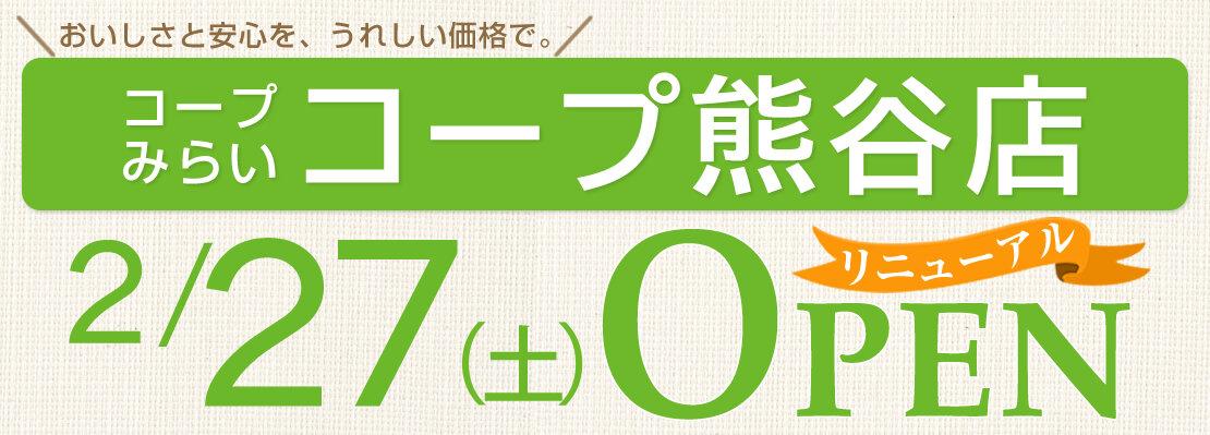 コープ熊谷店(埼玉県熊谷市)リニューアルオープン!