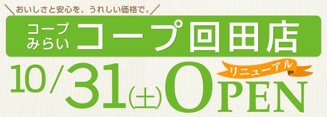 コープみらいコープ回田店 10月17日(土曜)リニューアルオープン