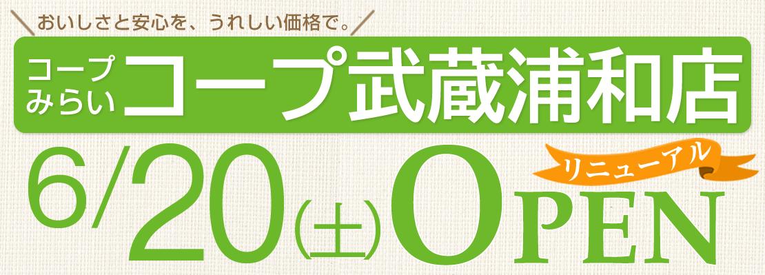 コープみらいコープ武蔵浦和店 6月20日(土曜)リニューアルオープン
