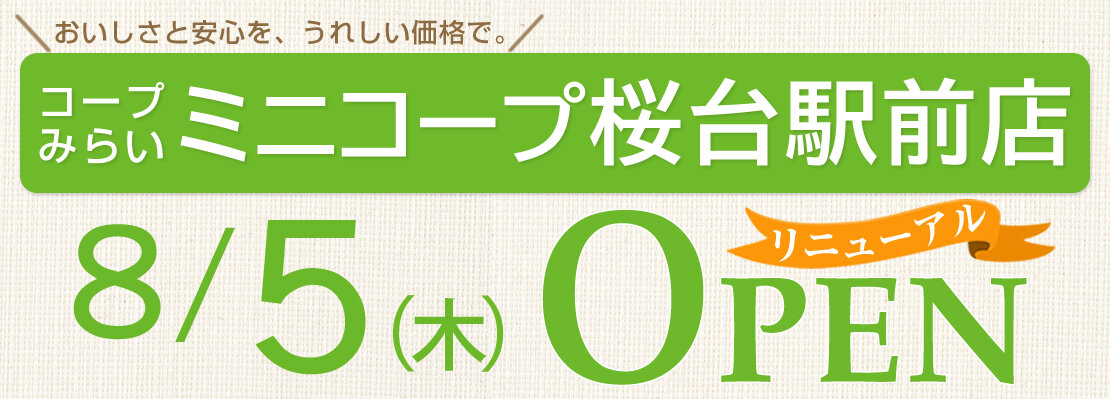 ミニコープ桜台駅前店(東京都練馬区)リニューアルオープン!