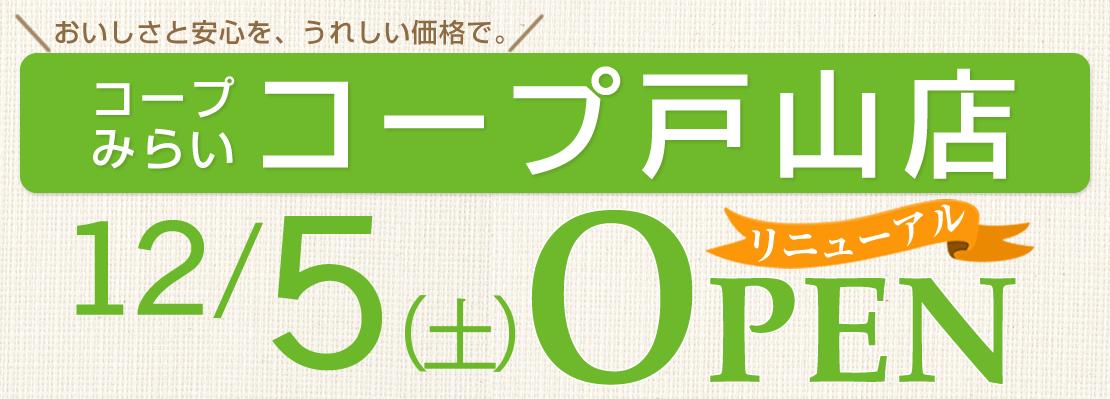 コープみらいコープ戸山店 11月12日(木曜)リニューアルオープン