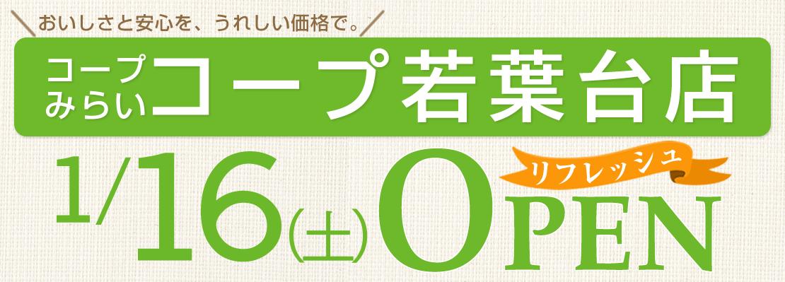 コープみらいコープ若葉台店 1月16日(土曜)リフレッシュオープン