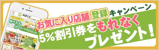 コープのお店アプリ「お店ナビコープデリ」お気に入り店舗登録キャンペーン 5%割引券をもれなくプレゼント!