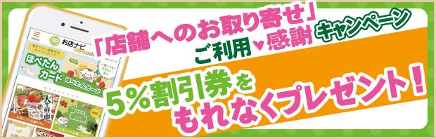 コープのお店アプリ お店ナビ「店舗へのお取り寄せご利用感謝キャンペーン」