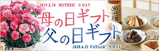 母の日ギフト・父の日ギフト2020