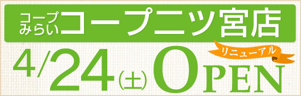 コープ二ツ宮店リニューアルオープン!