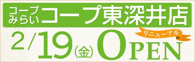 コープ東深井店リニューアルオープン!