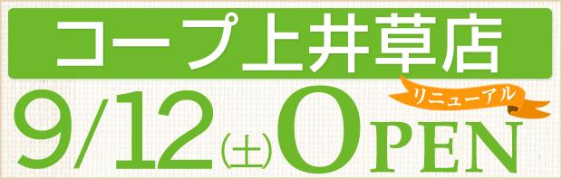 コープみらい コープ上井草店9月12日(土曜)リニューアルオープン!