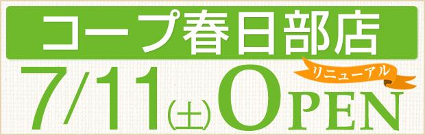 コープ春日部店(埼玉県春日部市)リニューアルオープン!