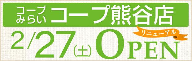 コープ熊谷店リニューアルオープン!