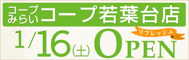 コープ若葉台店1月16日(土)リニューアルオープン!