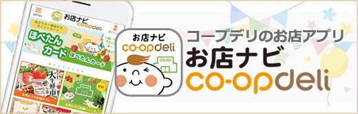 コープのお店アプリ