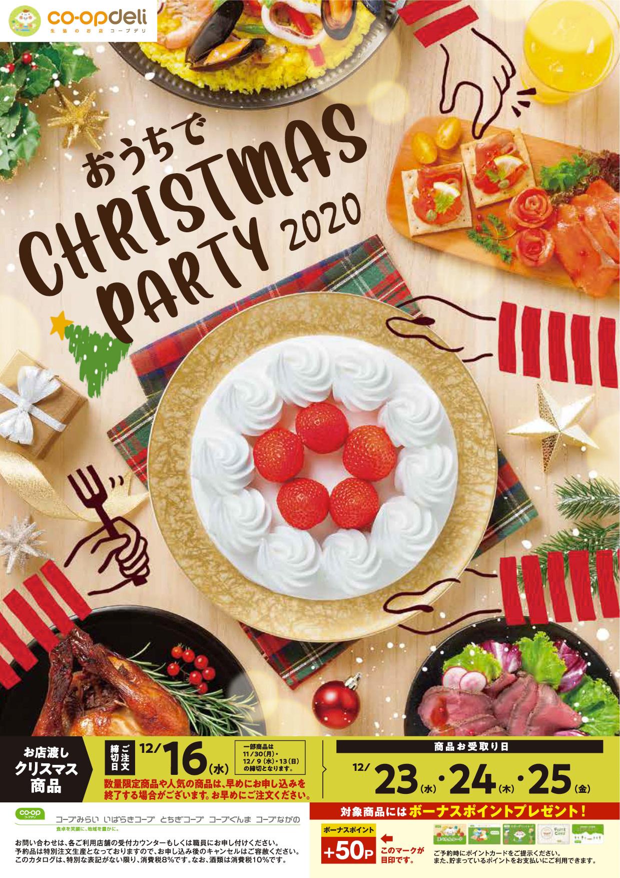 お店渡しクリスマス商品