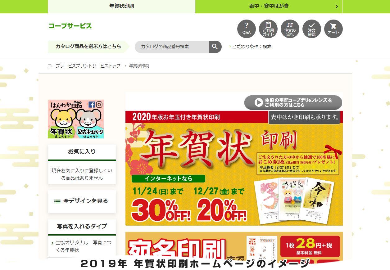 年賀状印刷サイトイメージ