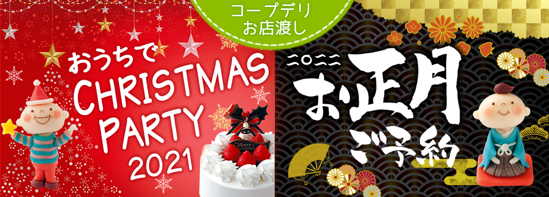 【お店渡し】クリスマス商品&お正月商品