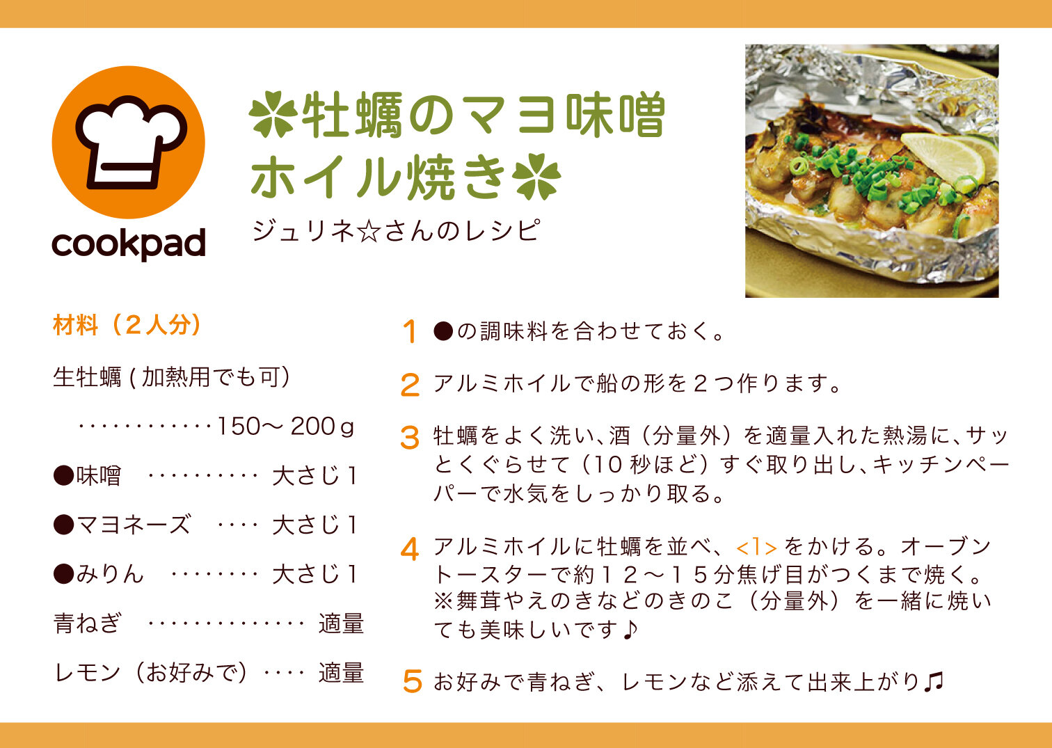 レシピカードイメージ